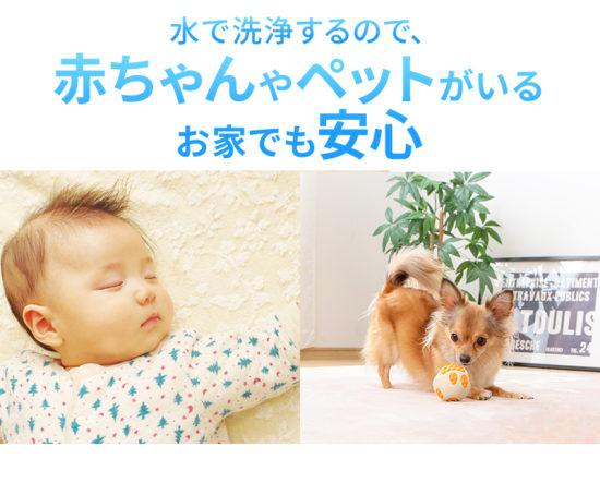 水で洗浄するので赤ちゃんやペットがいるご家庭でも安心