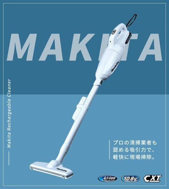 マキタ充電式クリーナーCL108